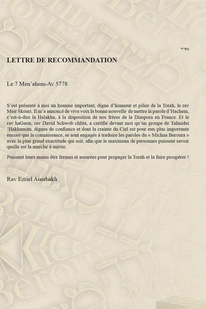Recommandation du Rav Ezriel Auerbakh