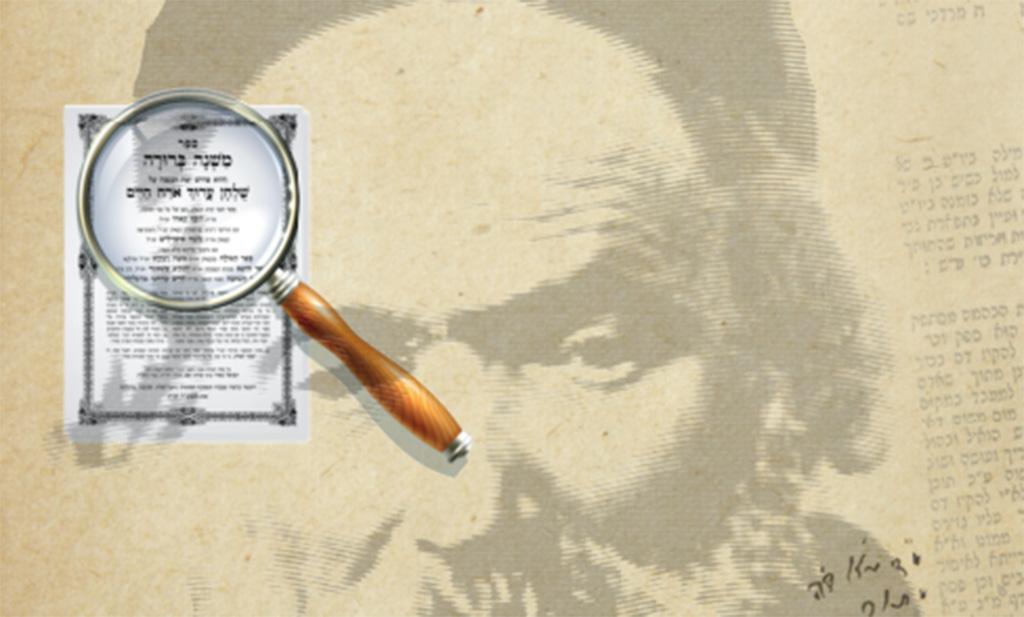 Accomplir les prescriptions éternelles de la Torah